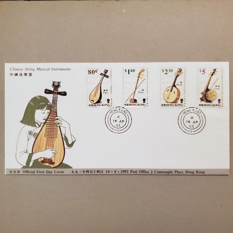 香港 中國弦樂器 首日封 1993 Hong Kong Chinese String Musical Instruments FDC