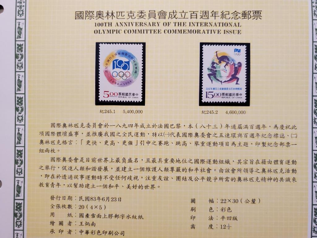 台灣 奧運 百週年 紀245 Taiwan Olympic 100th Anniversary MNH