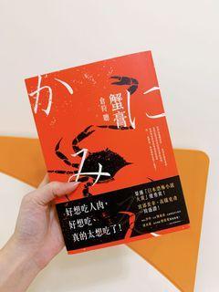 蟹膏 - 倉狩聰 (二手書)