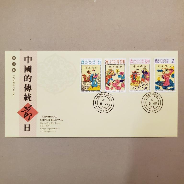 香港 中國傳統節日 首日封 1994 Hong Kong Traditional Chinese Festivals FDC