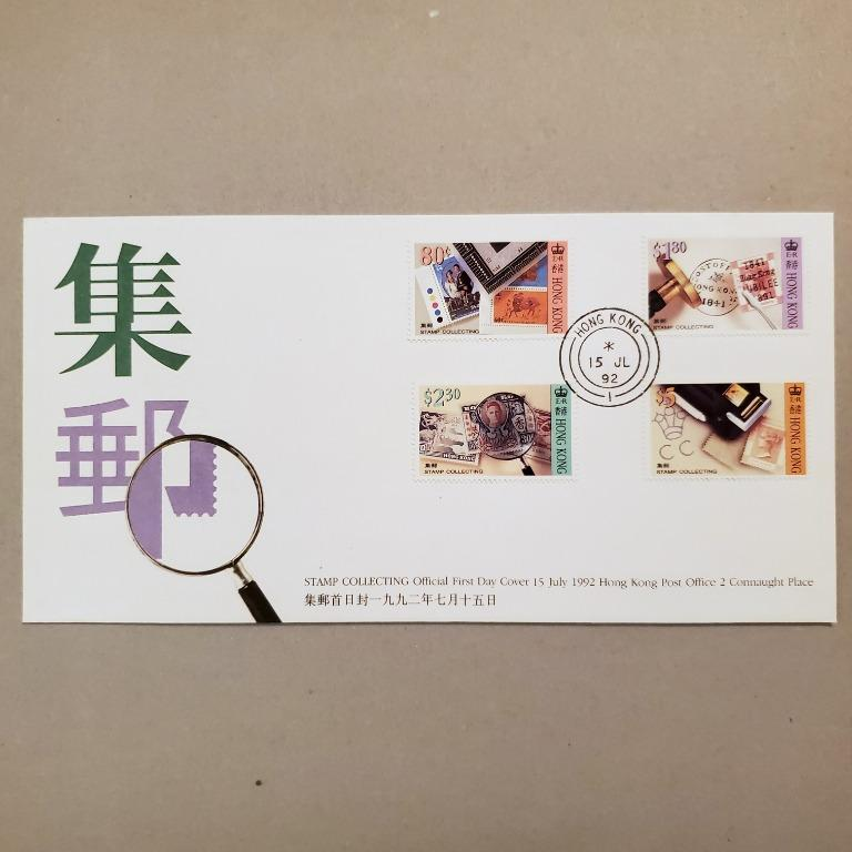 香港集郵 首日封 1992 Hong Kong Stamp Collecting FDC