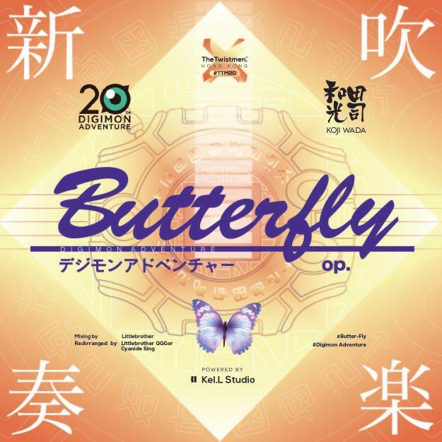 Butterfly數碼暴龍 [ sectional score wif bgm]