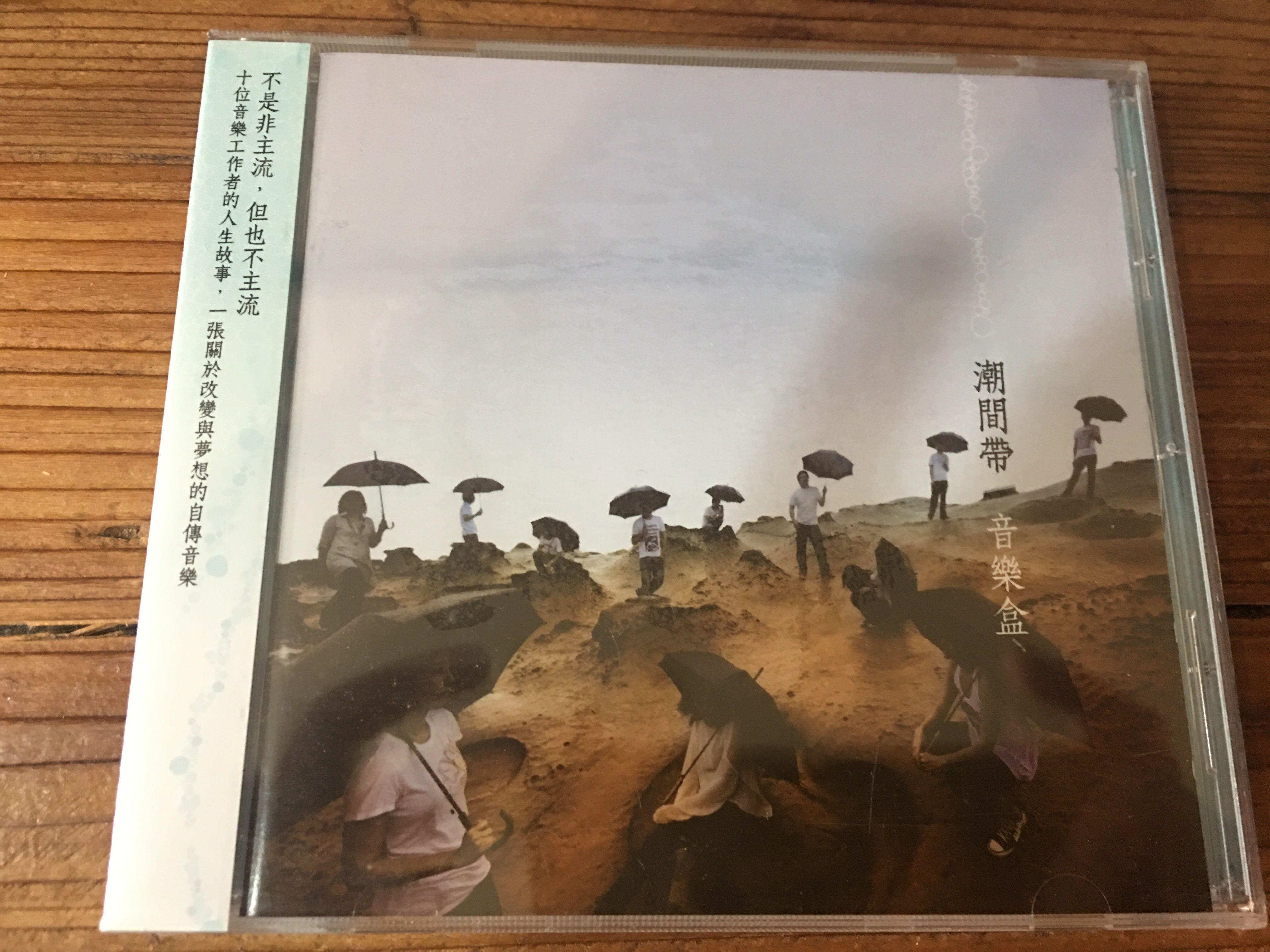 全新~潮間帶CD
