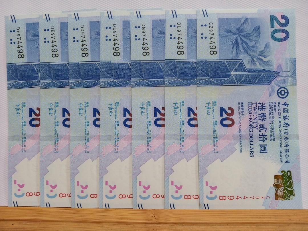 中國銀行(貳拾圓)同號不同字軌CD CE CF CZ (罕有難求)7張