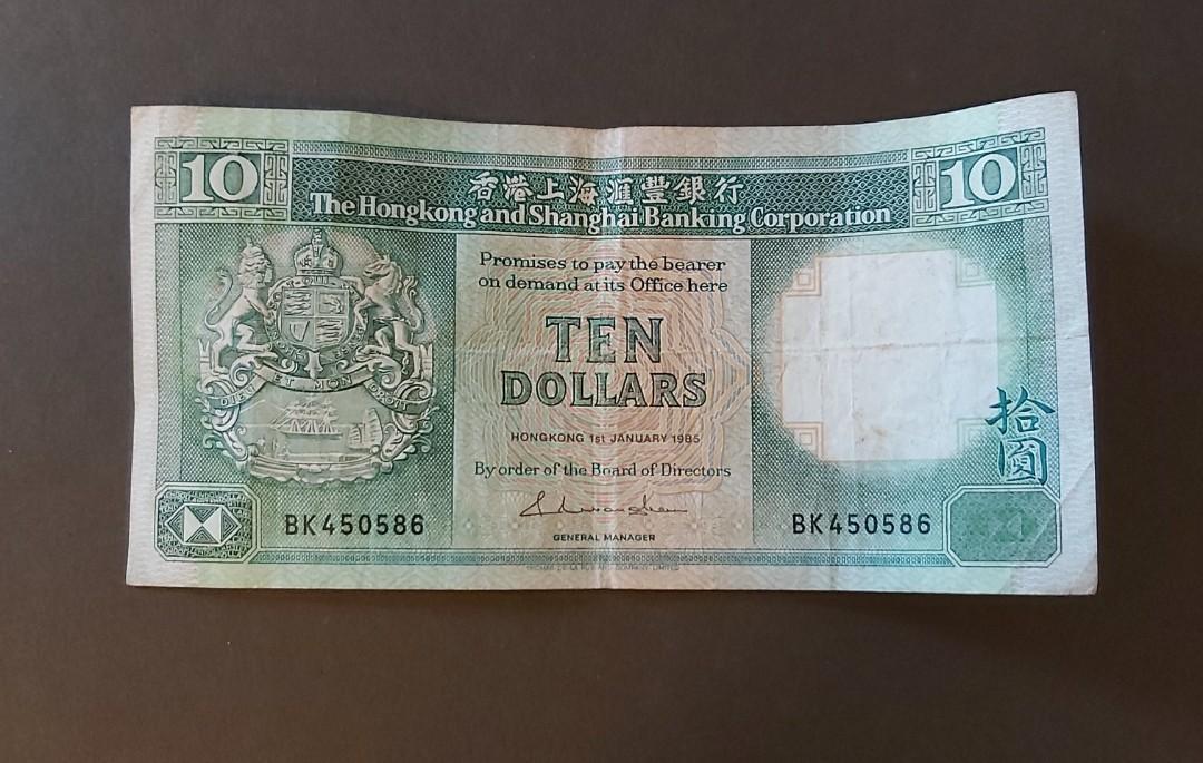 EC BK450586 香港紙幣 1985年10元 品相如圖,非 UNC