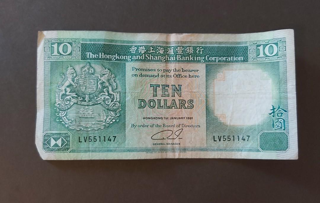 EC LV551147 香港紙幣 1991年10元 品相如圖,非 UNC