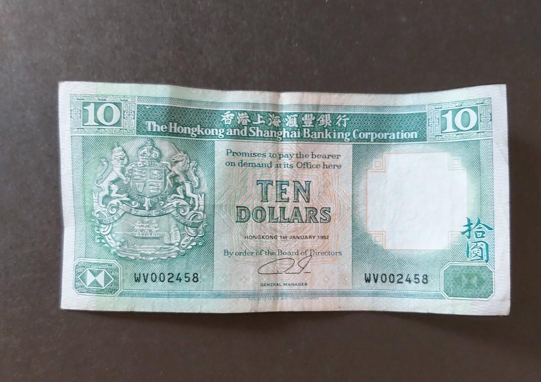 EC WV002458 香港紙幣 1992年10元 品相如圖,非 UNC
