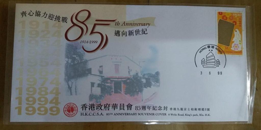 [J'store首日封/紀念封] 1999年 香港政府華員會 85週年紀念封 H.K.C.C.S.A. 85th Anniversary Souvenir Cover #YauTsimMongGaifong