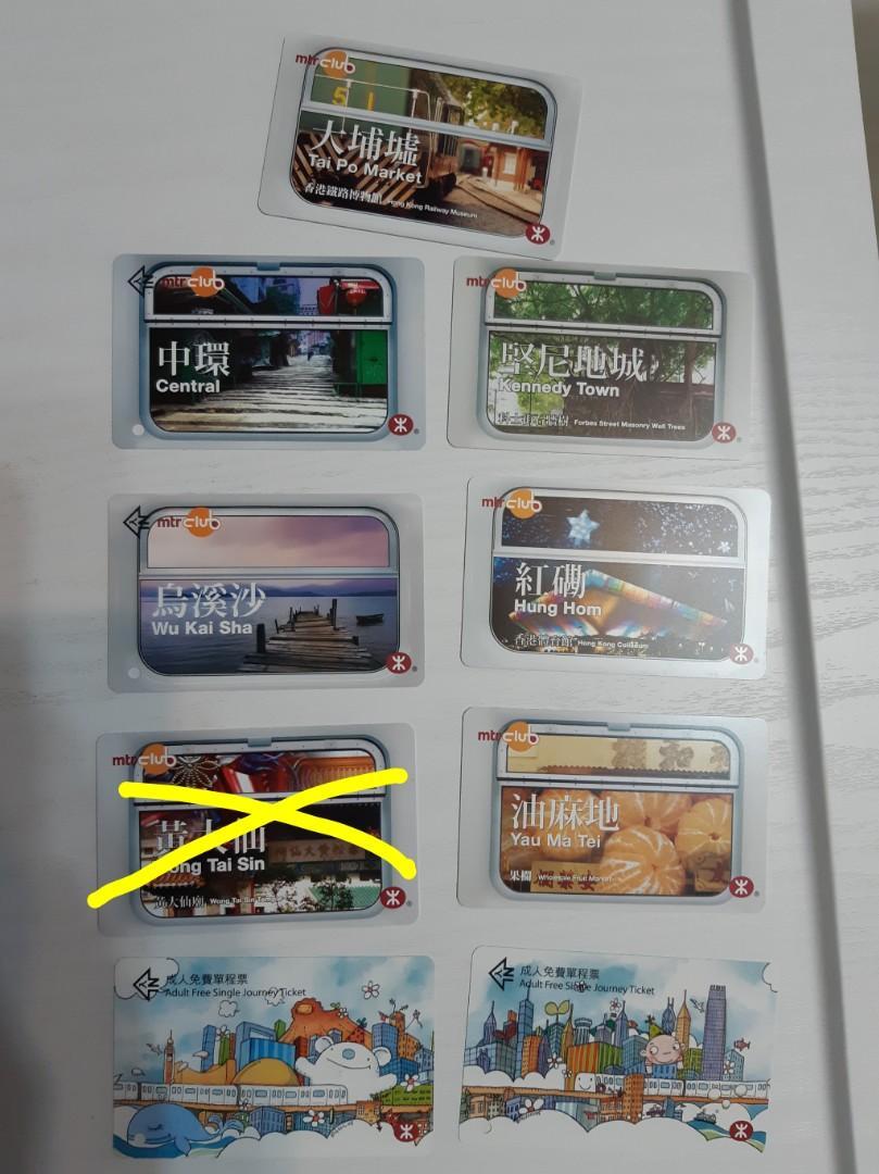MTR紀念車票,12蚊一張包平郵,已用,只作收藏。