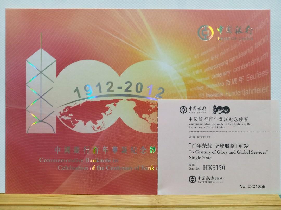 中國銀行百年華誕紀念鈔票(單張)靚NO AA486636