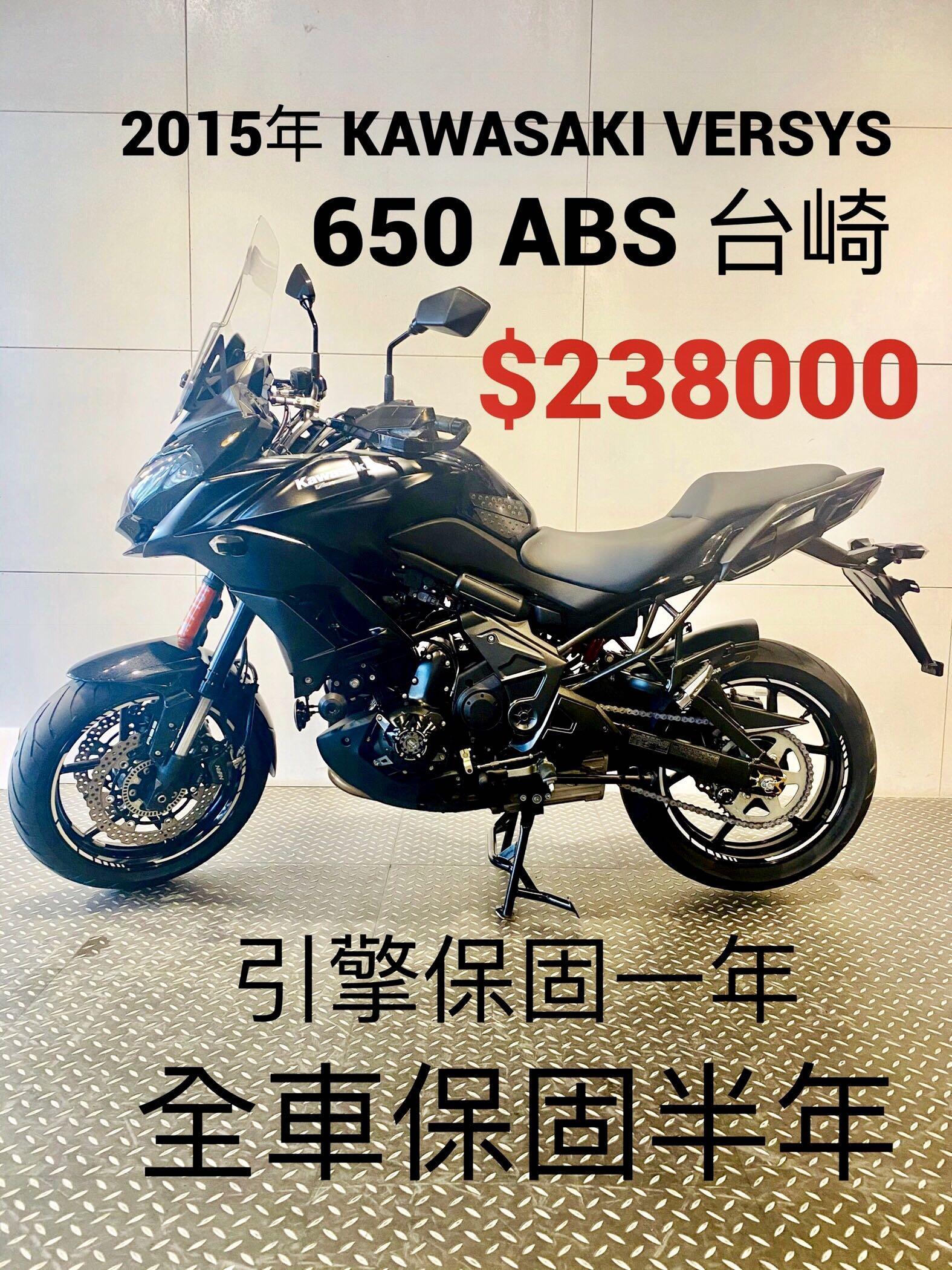 2015年 Kawasaki Versys 650 ABS 台崎 車況極優 可分期 免頭款 歡迎車換車 引擎保固一年 全車保固半年 多功能 DL650 可參考