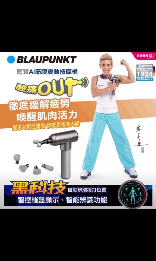 徵收藍寶筋膜槍(限換物,二手可)#按摩槍#父親節禮物#blaupunkt