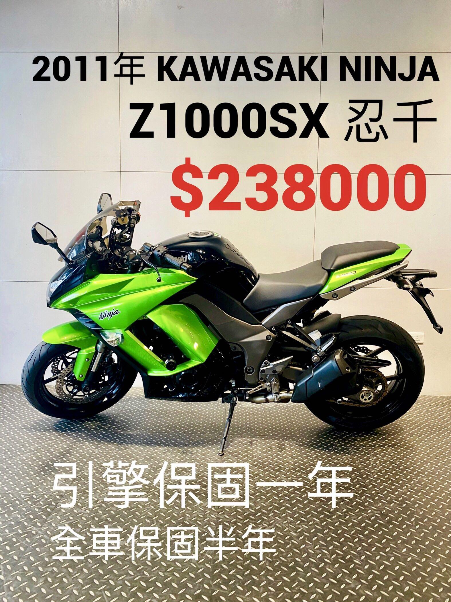 2011年 Kawasaki Ninja Z1000SX 忍千 車況極優 可分期 免頭款 歡迎車換車 引擎保固一年 全車保固半年 Z1000