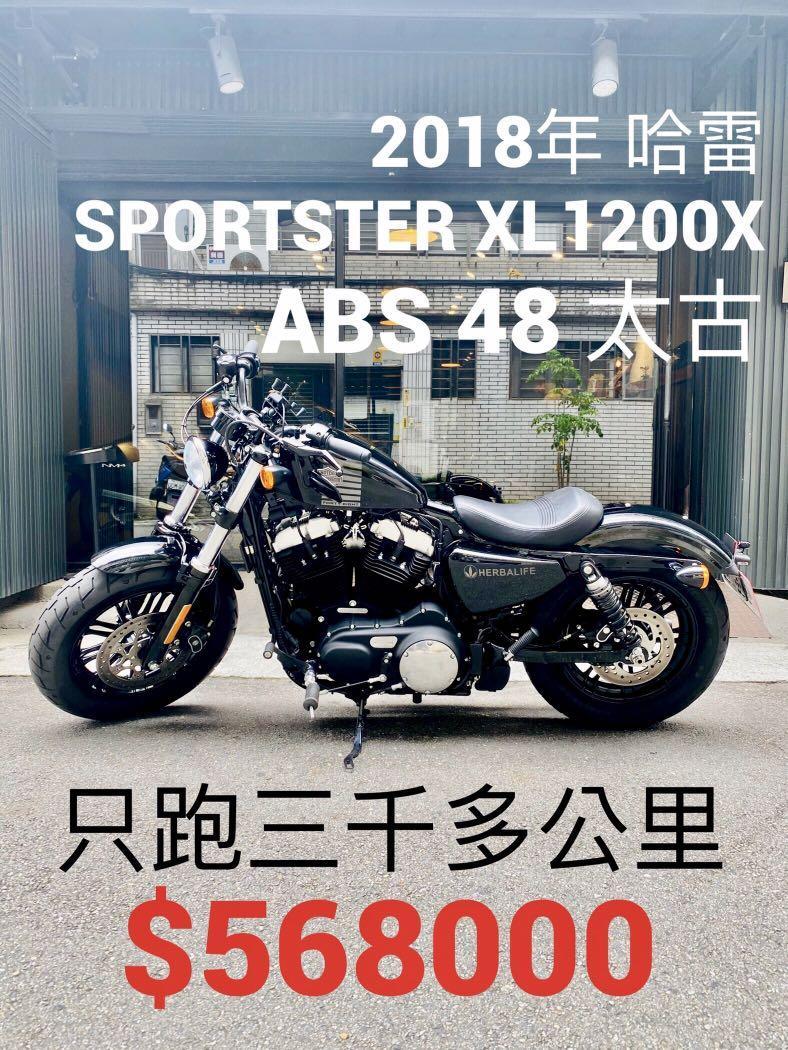 2018年 哈雷 Sportster XL1200X ABS 48 太古車 只跑三千多公里 可分期 免頭款 歡迎車換車 嬉皮 美式 Forty eight XL883N 可參考