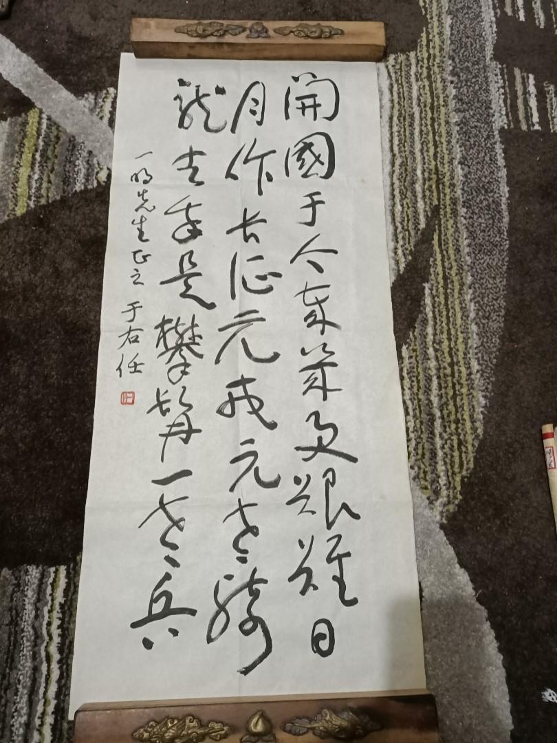 中國水墨書法于右任印款