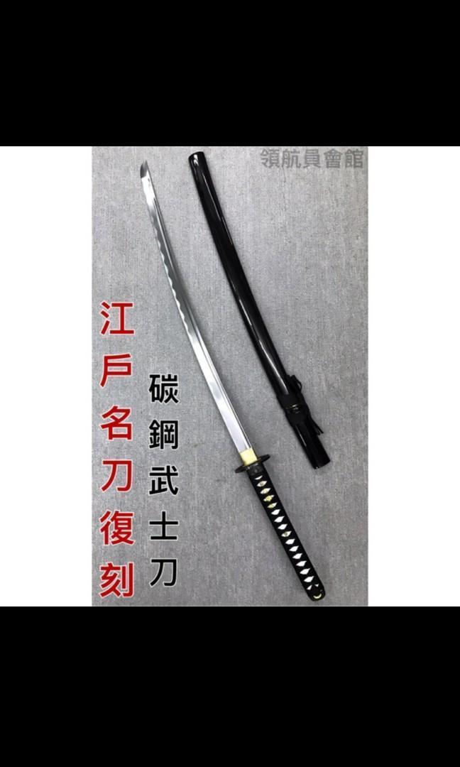 🌊正•江戸川名刀復刻—碳鋼武士刀 🌊