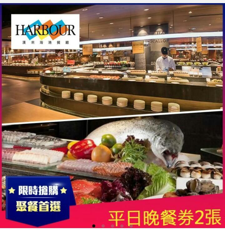 漢來海港餐廳餐卷預購❤