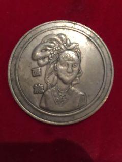 中國四大美女 紀念幣 不拆賣