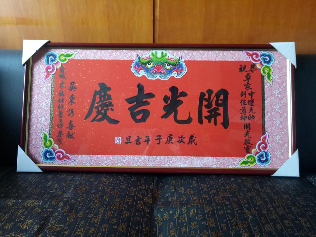 府城 名師純手工書寫紙藝匾額 ~