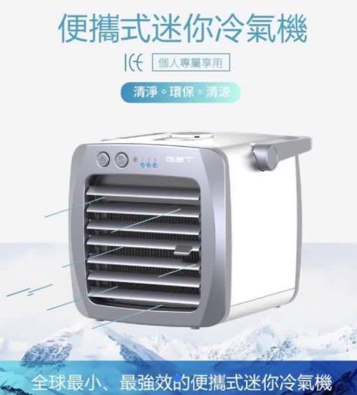 大金代工 水冷扇三檔風力.靜音降噪省電