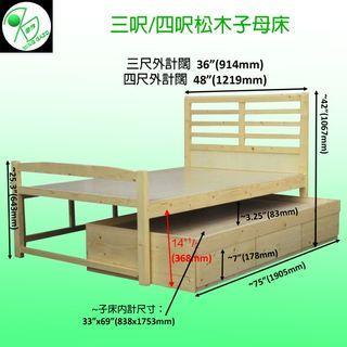 全新 三呎/四呎 松木/實木 子母床 (包送貨安裝)