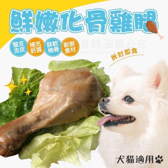 鮮嫩化骨雞腿 寵物雞腿 台灣製造 酥骨雞腿 狗雞腿 貓雞腿 寵物零食 寵物獎勵 獎勵零食 嫩G腿