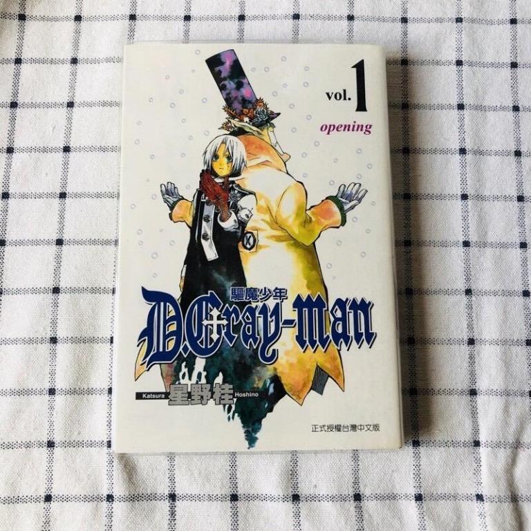 驅魔少年D.Gary-man 第1集 星野桂 東立出版