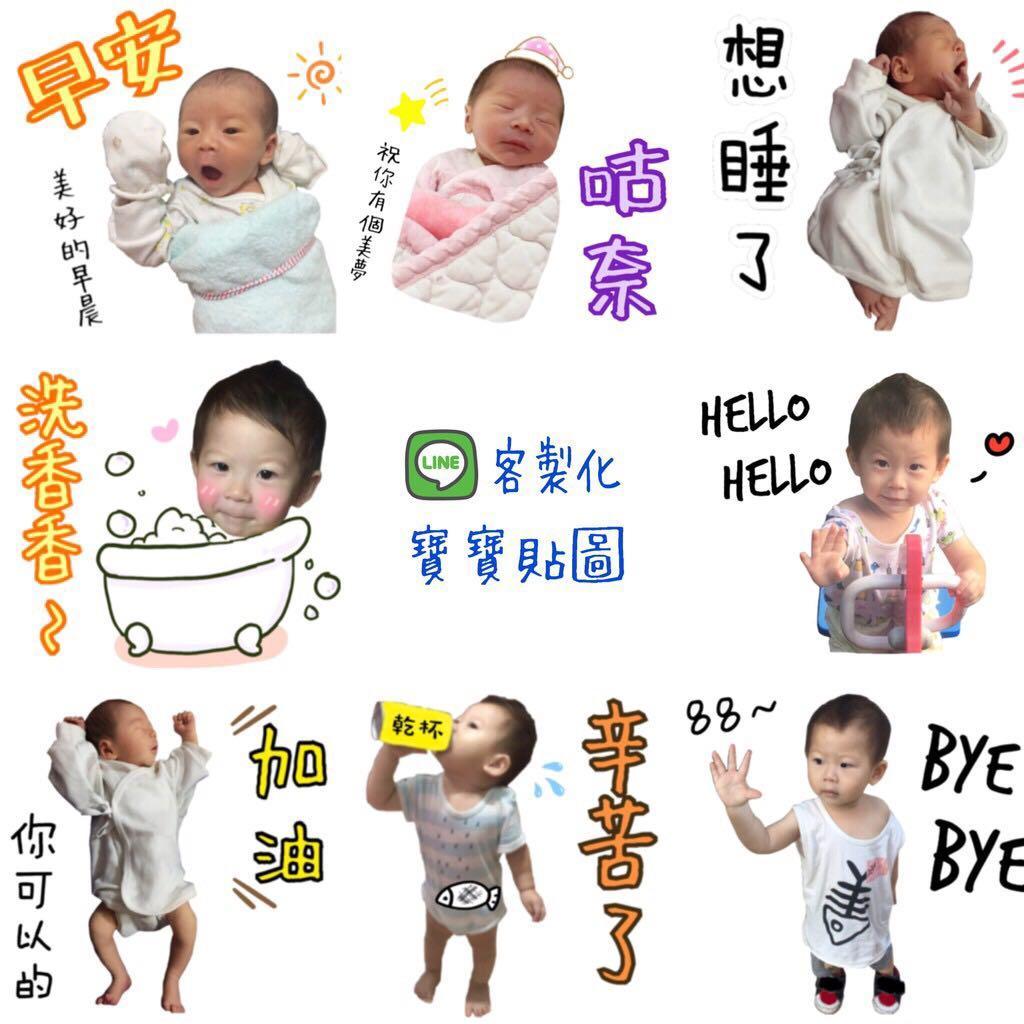 Line客製化寶寶貼圖