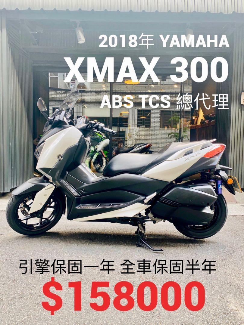 2018年 Yamaha Xmax 300 ABS TCS 車況極新 可分期 免頭款 歡迎車換車 引擎保固一年 全車保固半年 大羊 黃牌 X-max NSS300 可參考