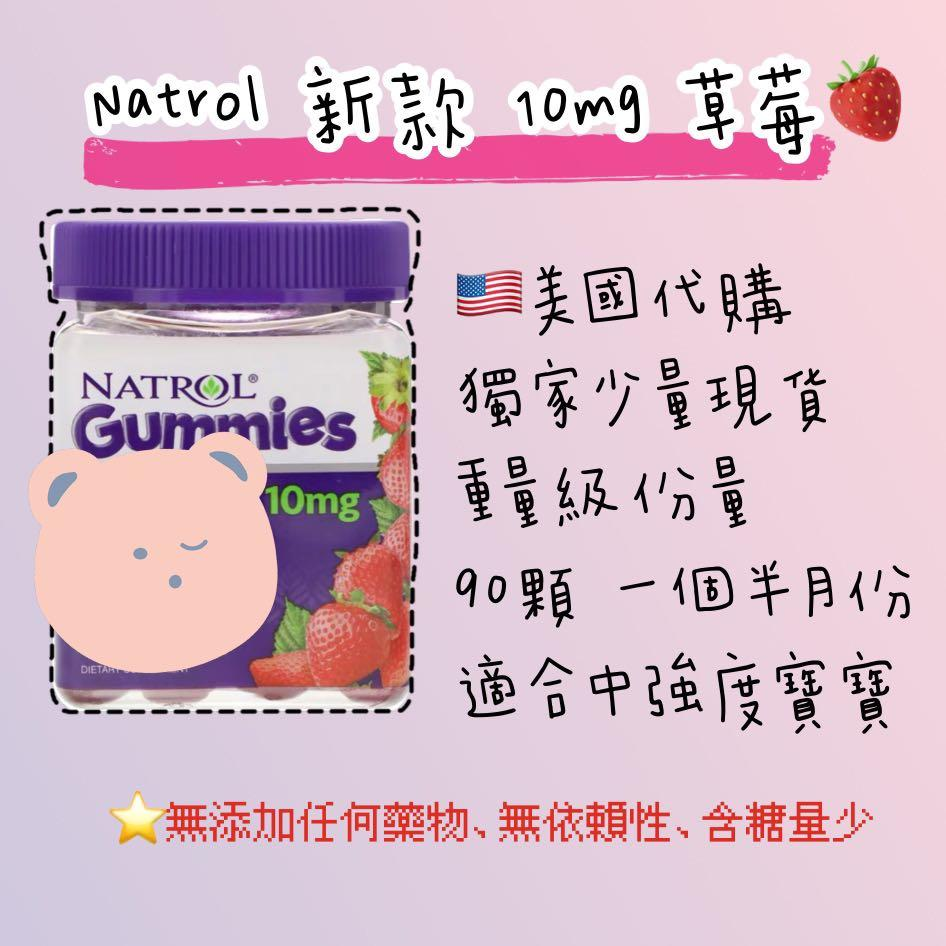 🔥難得現貨🉐️Natrol 10mg 🍓草莓口味 美國軟糖/大份量/重量級/睡眠