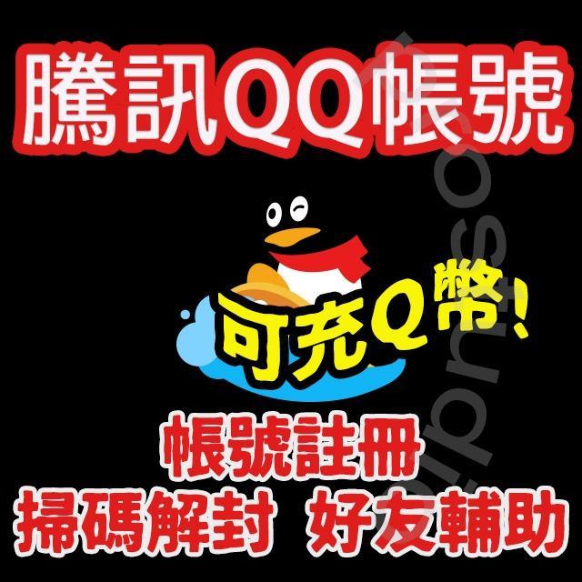 QQ 帳號 註冊 解封 簡訊認證 輔助驗證 認證碼 微博 交友軟體 遊戲 短信 手機門號 百度 小度音箱 QQ音樂