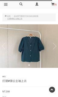 藍綠色上衣