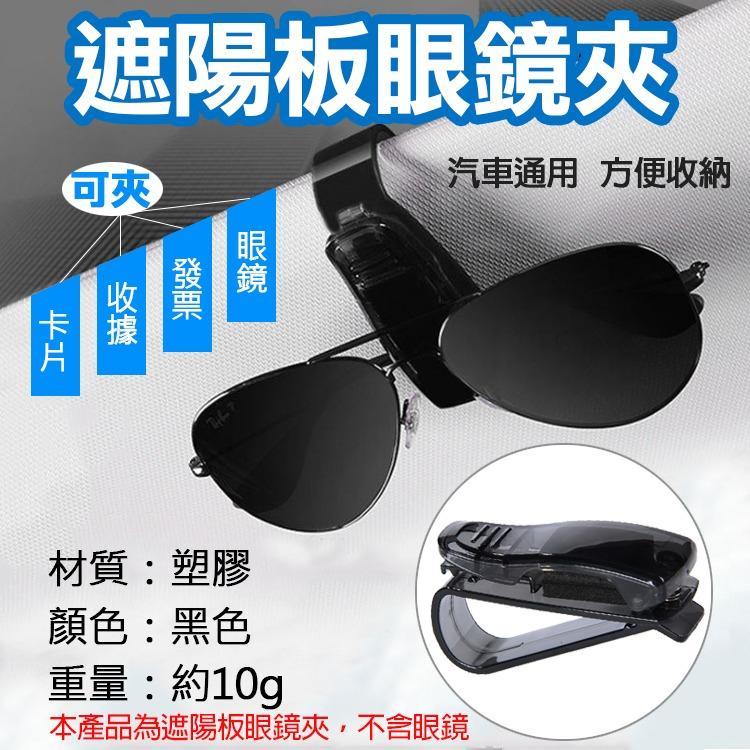 遮陽板眼鏡夾 太陽眼鏡夾 車內遮陽板收納 S型墨鏡夾 車用多功能固定夾 汽車用品 汽車精品 多用途創意卡包票據夾
