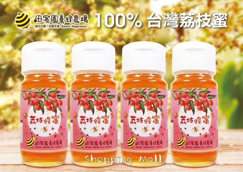 #100%正港台灣荔枝蜂蜜4件組