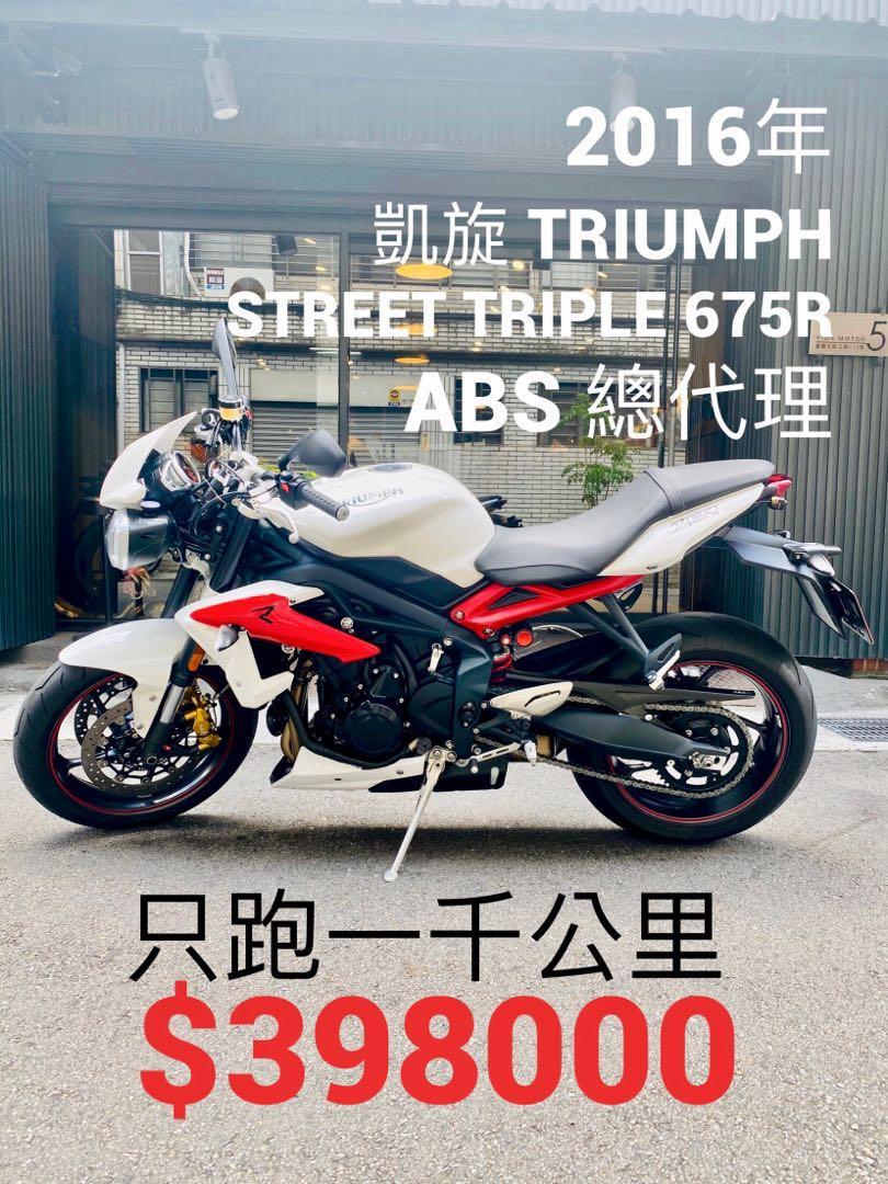 2016年 凱旋 Triumph Street Triple 675R ABS 安東 只跑一千公里 可分期 免頭款 歡迎車換車 引擎保固一年 全車保固半年 三缸 675 675RX 765 可參考