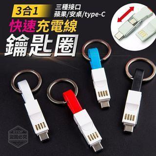 3合1快速充電線鑰匙圈