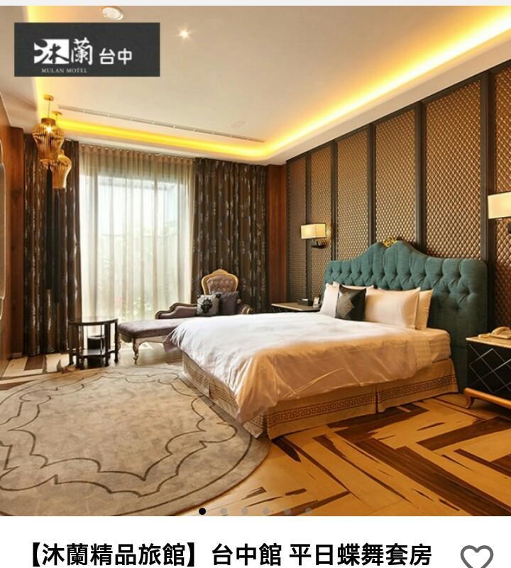 台中沐蘭精品旅館(蝶舞套房電子卷)❤