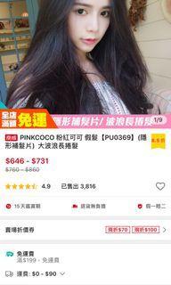 PinkCoco U型假髮