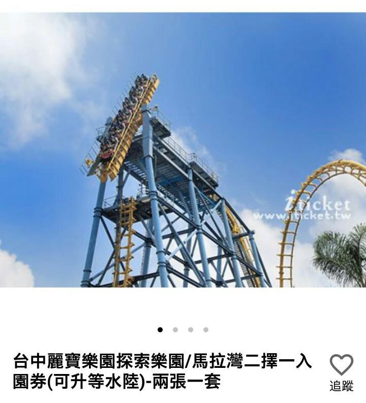 台中麗寶樂園探索樂園/馬拉灣二擇一入園卷(可升等水陸)2張❤