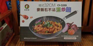 全新,32吋麥飯石炒鍋