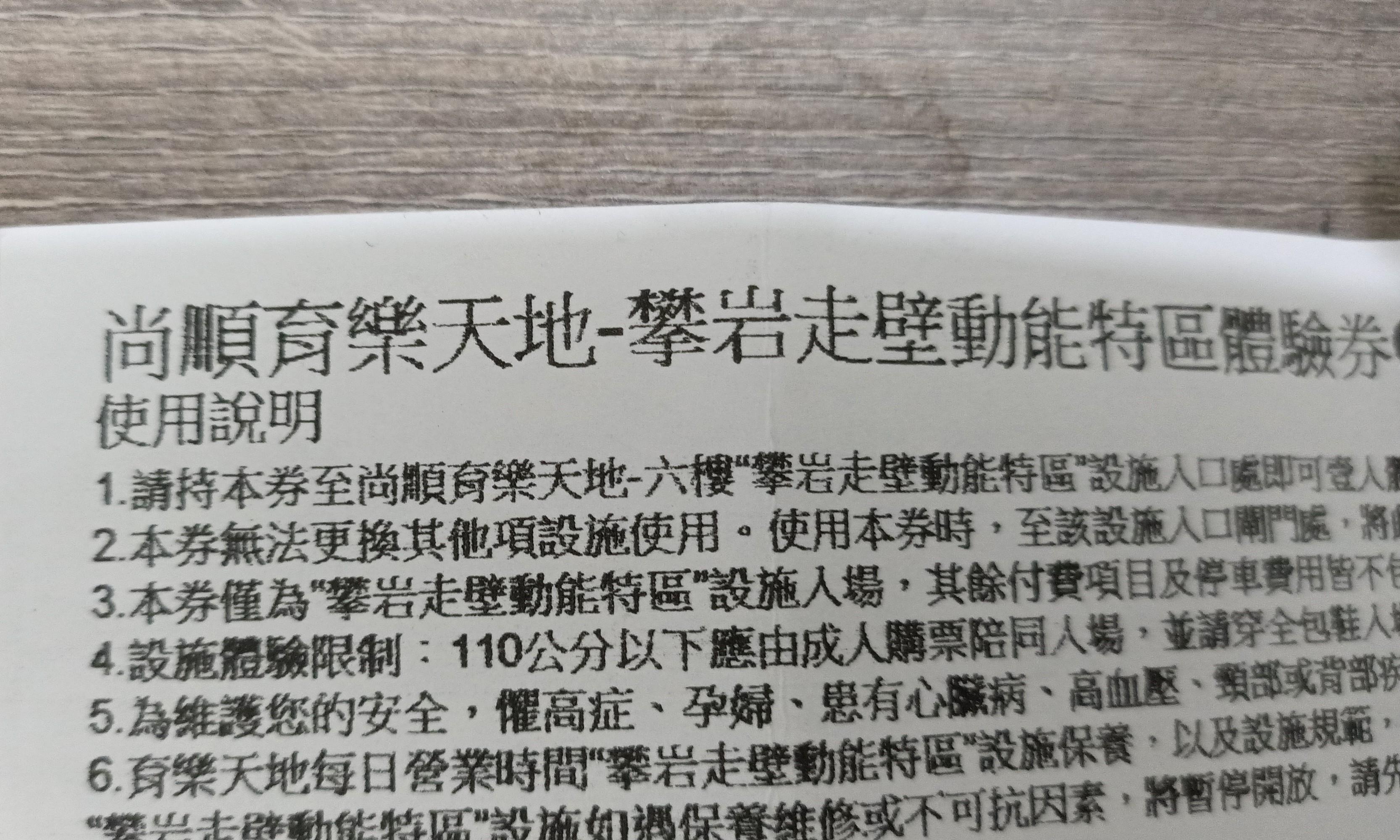 尚順育樂 攀岩走壁體驗券 使用期限110年6月30日