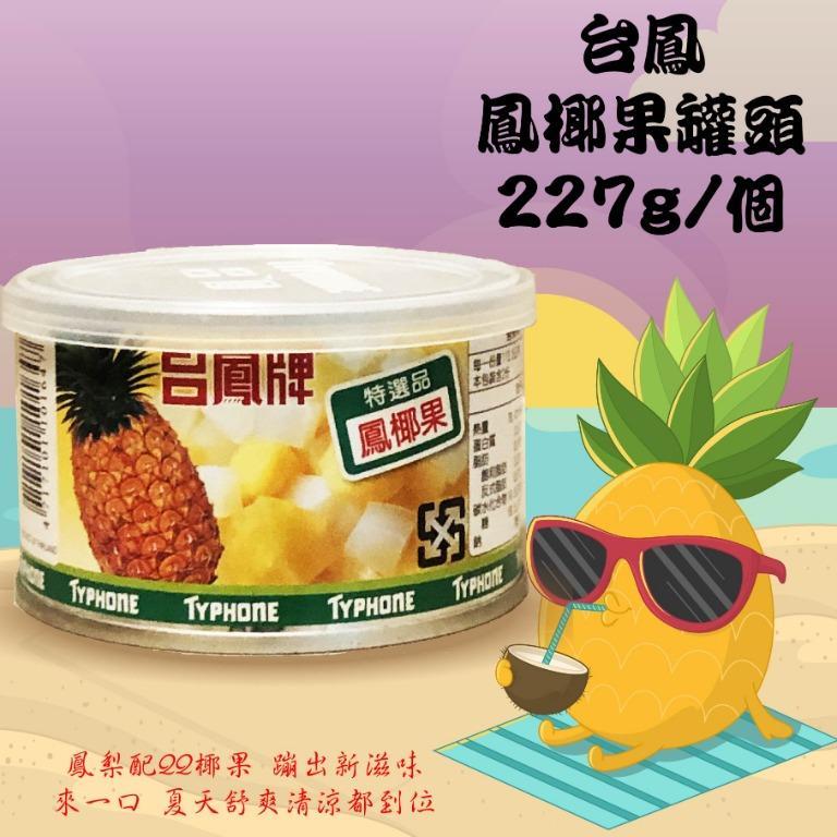 全新品現貨 台鳳牌 鳳椰果罐頭 227g/個 單個購買區 鳳梨 椰果 果肉 即開即食 熱帶水果 泰國 夏天 涼爽 維他命B