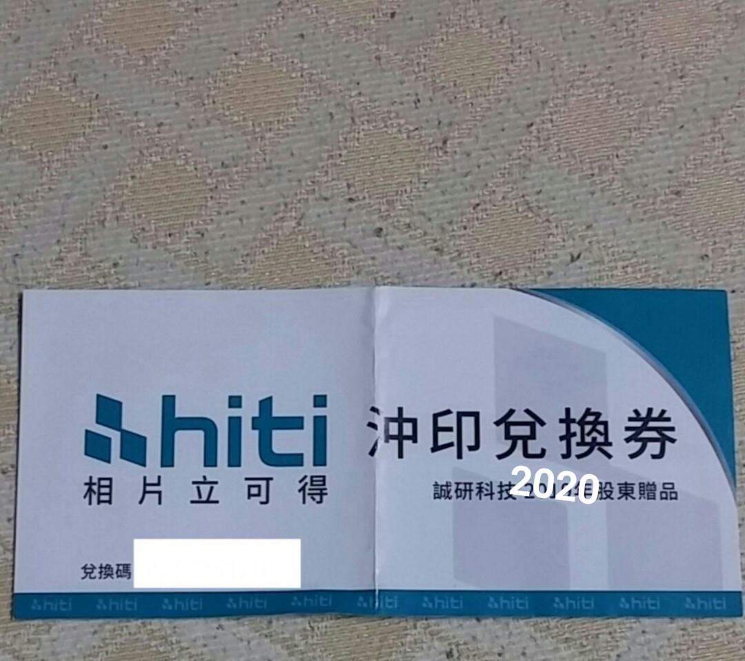 hiti 相片沖印兌換券  可沖洗20張照片