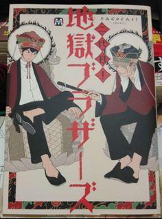 Yaoi / BL Manga (tacocasi)
