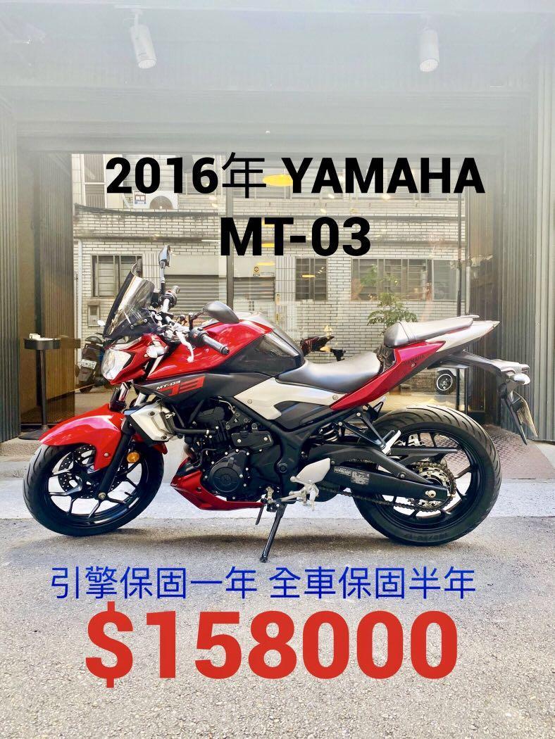 2016年 Yamaha MT-03 只跑六千多公里 可分期 免頭款 歡迎車換車 引擎保固一年 全車保固半年 MT03 R3 Z300 CB300R 可參考