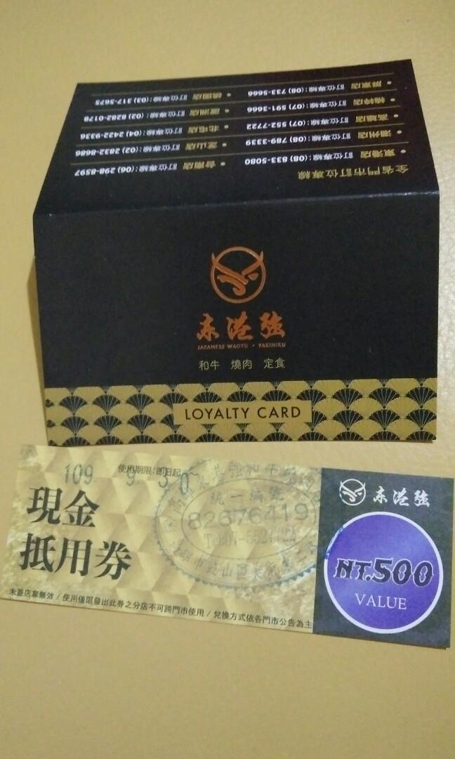 東港強和牛燒肉定食 現金抵用券(面額500元)