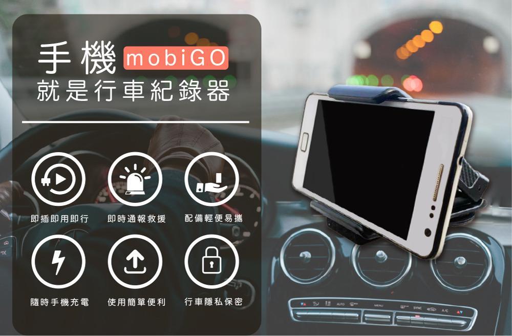 智慧多功能手機行車紀錄器(僅適用Android手機)