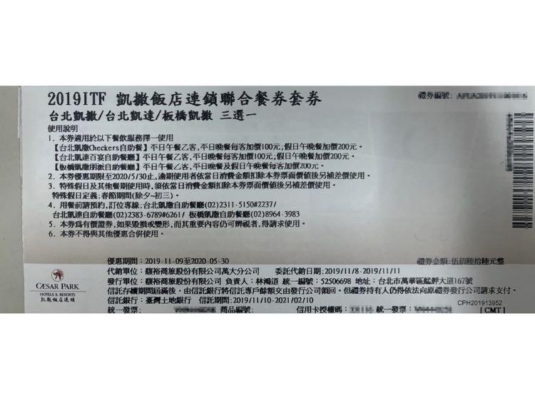 凱撒checkers/凱達百宴/板橋凱薩朋派 自助餐廳聯合餐券
