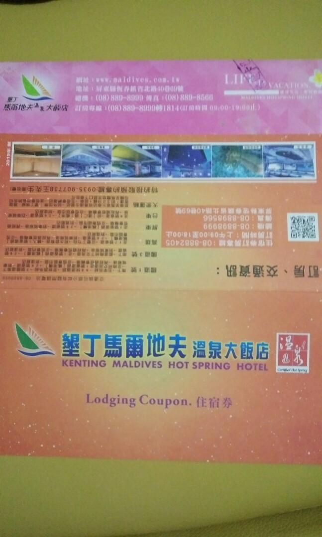 墾丁馬爾地夫溫泉大飯店住宿券+墾丁旅遊卡VIP(無期限)一張