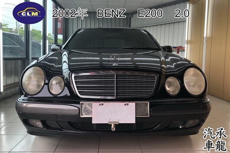 2002年賓士 E200 黑色 2.0 - 天窗 機械增壓  鋁圈 【第三方認證車】